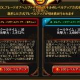 『【クリティカ ~天上の騎士団~】1月12日(火)メンテナンス内容のご案内』の画像