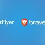 『【ツール】標準でYoutube広告をブロックしてくれる「Brave」ブラウザで1000円分の仮想通貨プレゼントキャンペーンを実施中』の画像