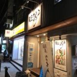『麺屋なる戸』の画像