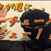 【動画】豪のユーチューバーデビュー!