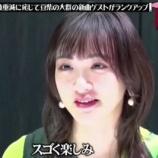 『【速報】生駒里奈『豆柴の大軍』参加にコメント!!!『乃木坂卒業して以来、初めて歌って踊ることになる。すごく楽しみ・・・』』の画像