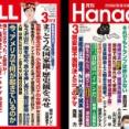 【議事堂乱入は極左】ネトウヨ御用達月刊誌、2021年3月号の見出し出揃う