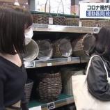 『田中瞳 WBS おっぱい横乳』の画像