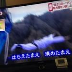 【高すぎぃ!】高さ日本一、100mからのバンジージャンプwww料金1万4000円