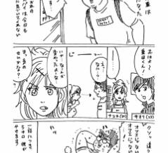 ギャルとメガネくん その4~6