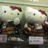 『(石川)北陸キティ三昧』の画像