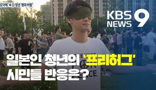 【韓国の反応】日本人が韓国のNO安倍集会でフリーハグを求めて話題に