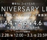 【欅坂46】「欅坂46 3rd YEAR ANNIVERSARY LIVE」ローチケ組で結構当選してる?