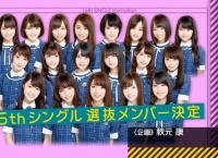 乃木坂46 16thシングルセンターは橋本奈々未!