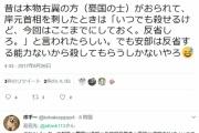 【事件】  兵庫県立伊丹北高校の英語教師「安部は反省する能力ないから殺してもらうしかないやろ」とツイート