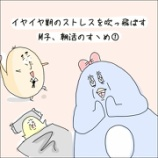 『イヤイヤ期のストレスを吹っ飛ばす!M子、朝活のすヽめ①』の画像