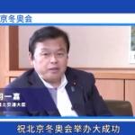 【動画】祝!北京五輪、中共人民日報にお祝いメッセージを送る日本のお偉いさん達!