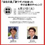 『OKa-Biz/「会社の星」「凄ワザ」NHKアナウンサー・池田さんがやってくる!』の画像