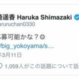『【元AKB48】島崎遥香『坂道合同オーディション』に応募しようとするwwwwww』の画像