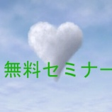 『無料ウェブセミナーのお知らせ 5/23(土曜日)』の画像