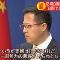 中国政府、日本の防衛白書に「白書ではなく黒い資料だ」と反発!