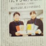 『【新聞掲載】岳南朝日新聞&富士ニュース』の画像