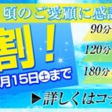 『8/12(水)~8/15(土)イベント情報』の画像
