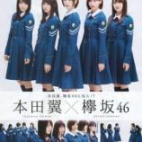 『【欅坂46】本田翼が欅制服を着てメンバーと並んだ図が凄すぎるwwwwww』の画像