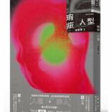 『【版権ご紹介】『瑕疵人型』林新惠(小説/時報/2020)』の画像