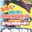 【速報】テレビマガジン 2020年 10月号 《特別付録》 新ヒーローなりきり変身セット&スペシャルカード