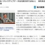 アベノリスクニュース ~こんな政権、日本にいらない~