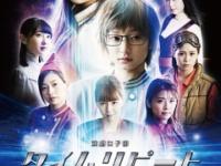 Juice=Juice舞台「タイムリピート〜永遠に君を想う〜」ビジュアル公開!