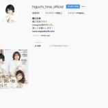 『【乃木坂46】超速報!!!樋口日奈、ついにインスタアカウント開設へ!!!!!!』の画像