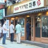 """『【クソw】韓国の丸亀製麺""""コピー店""""さらに店名変更、製法もコピーwwwwwwwwww』の画像"""