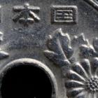 『新製品:LAOWA65mmF2.8・2倍マクロで硬貨を撮ったら面白かった② 2020/05/20』の画像