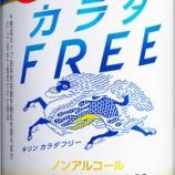 『【新商品】「キリン カラダFREE」でお腹まわりの脂肪を減らす!』の画像