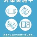 新型コロナウィルス感染拡大防止について