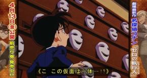 【名探偵コナン】第184話…呪いの仮面が200枚(感想・前半)