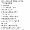 平手友梨奈東京ドームソロコンサートのセットリストがこちらwwwwwwwwww