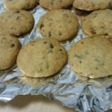 『チョコチップクッキー作るよ!』の画像