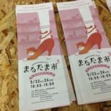 『今週末は、浜松街中で第5回まるたま市が開催中!』の画像