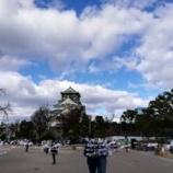 『大阪城に行ってまいりました。』の画像