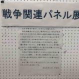 『今日は74年前に長崎に原爆が落とされた日。戸田市役所2階ロビーでは「戦争関連パネル展」が行われています。』の画像