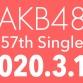 AKB48 57thシングル 3/18発売決定!センターは山内瑞葵!