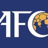 『[ACL]アジアサッカー連盟がACLグループリーグの日程を延長 決勝トーナメントも日程を遅らせることを発表』の画像