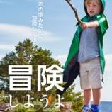 『3月1日(月)3月スタート!!最高な冒険に出ましょう!!!!』の画像
