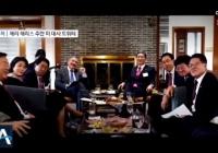 ハリス駐韓米大使の韓国与野党議員への質問が話題に「文在寅大統領が従北左派に囲まれているという記事があるが、事実か?」