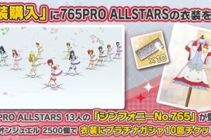 【ミリシタ】明日15時から『THEATER TALK PARTY☆ ~ユニットオフショット Vol.5~』!&衣装購入に「シンフォニーNo.765(765PRO ALLSTARS)」追加!+他