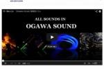 交野からハイパーな音作りをする音のスペシャリスト『OGAWA SOUND』