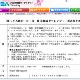 『埼京戦隊ドテレンジャーが明日戸田市長を表敬訪問!』の画像