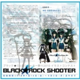 『pixivブラック★ロックシューター祭り2010イラストコンテスト』の画像