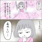 ニタヨメ手帳