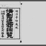 『『清国通商綜覧・第2編』の目次』の画像