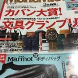 『宝島社『MonoMax 2019年 2月号』文具グランプリ2018 が発表されました。』の画像