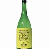 『【新商品】マスカットやグレープフルーツのような爽やかさな香りの日本酒「ヤマノコトブキ フリークス2」』の画像